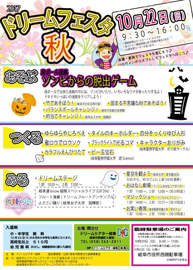 チラシ・ポスター(秋)