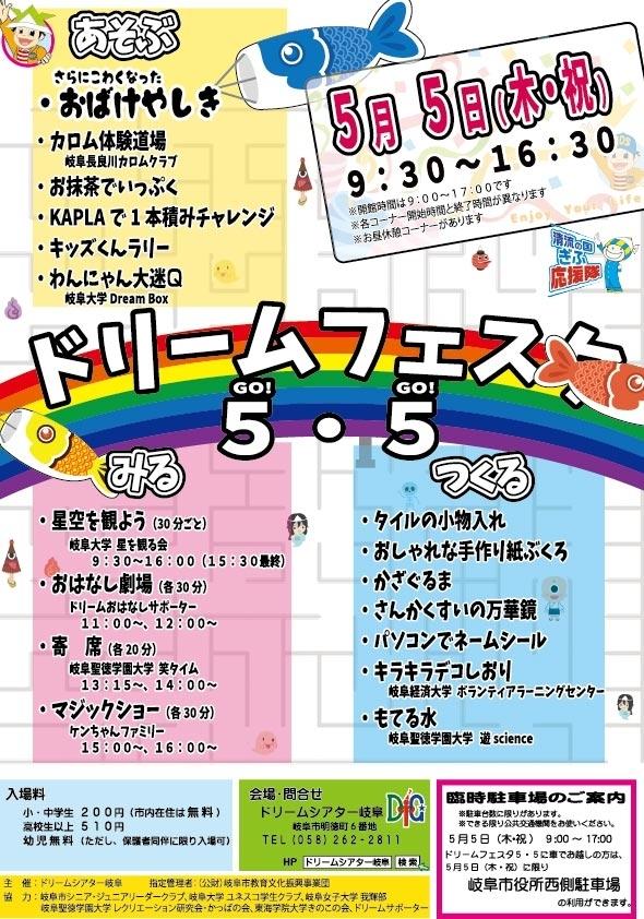 2016 ドリームフェスタ5・5
