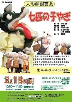 2月人形劇