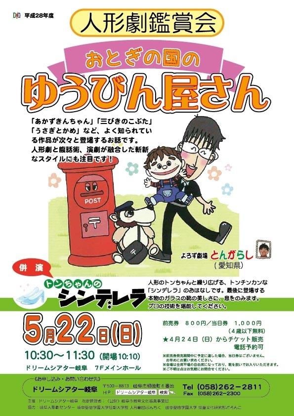 5月 人形劇鑑賞会