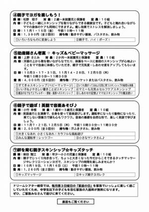 市民企画セミナー②