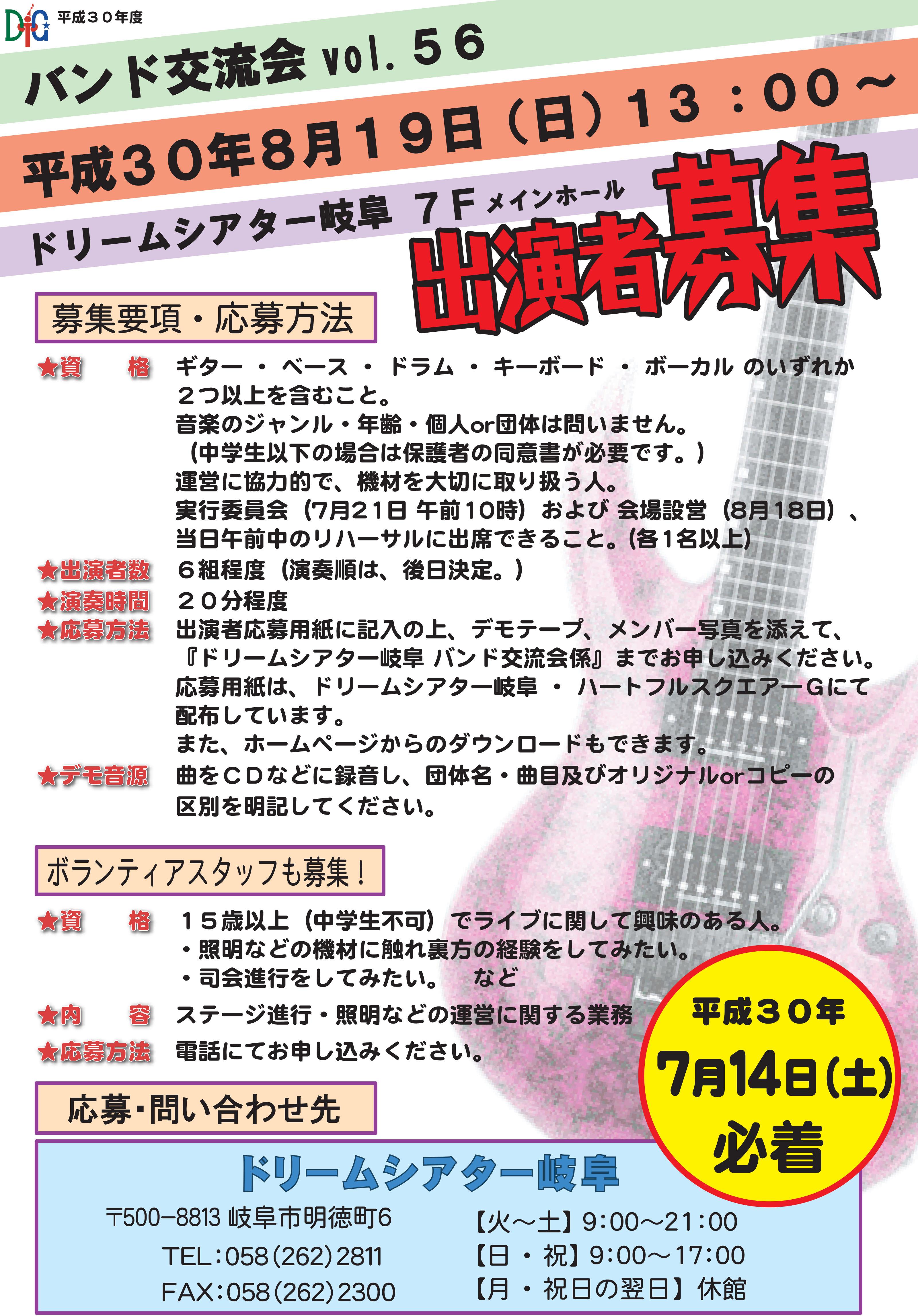 vol56_syutuenbosyu.jpg