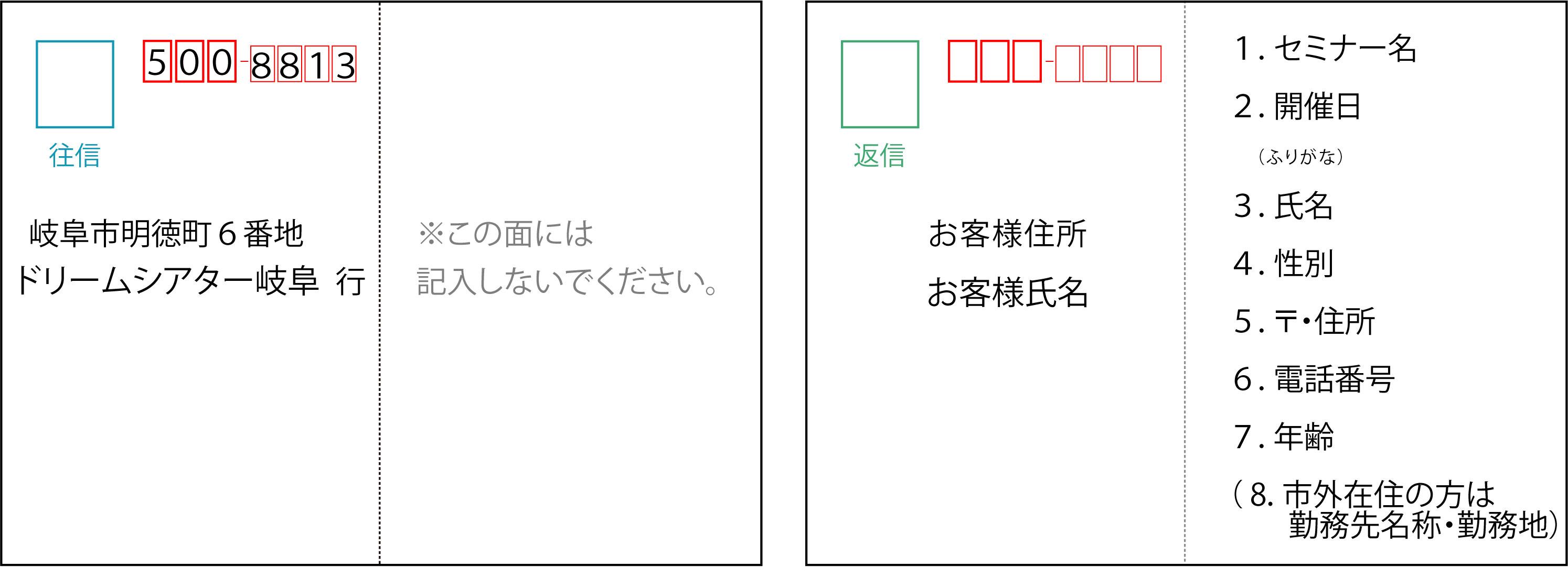oufuku-hagaki 一般 スイー.