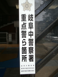 重点警ら箇所.JPG