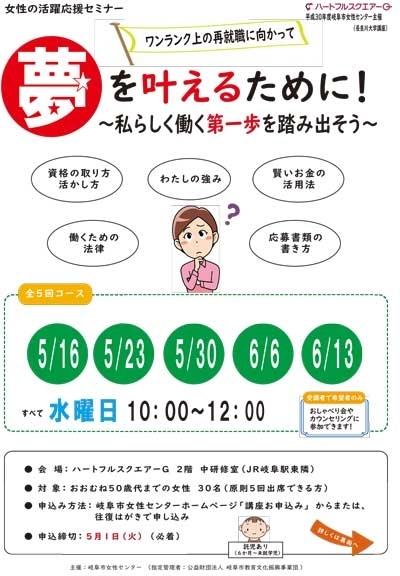 女活セミナー表.jpg