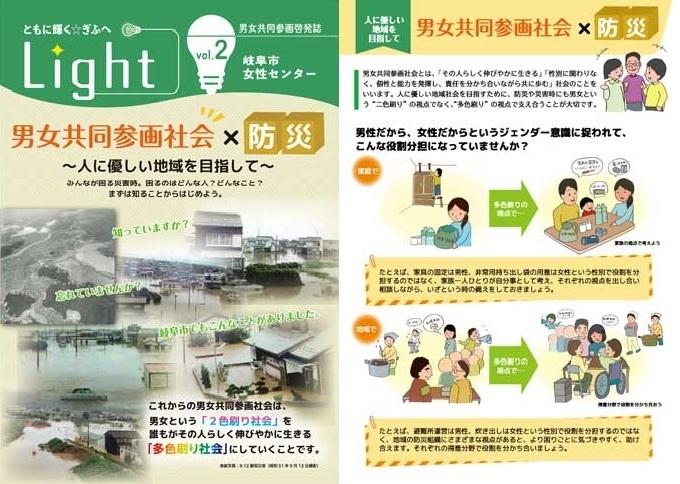 (HP)Light-vol2.jpg