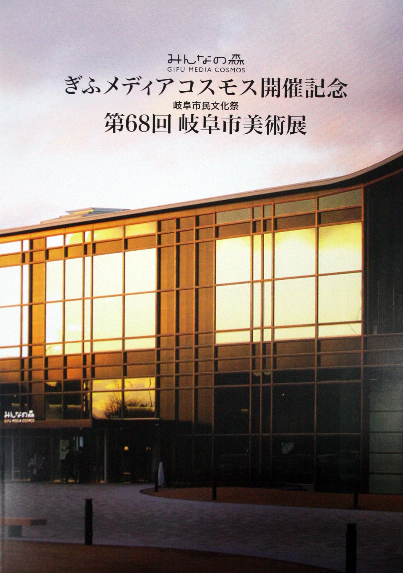 第68回岐阜市美術展記念誌.jpg