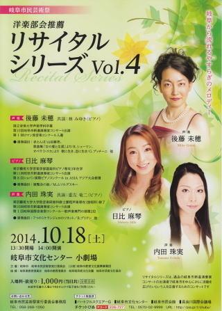 洋楽部会推薦リサイタルシリーズVol.4