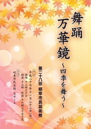 舞踊万華鏡~四季を舞う