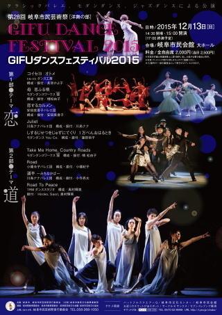 GIFUダンスフェスティバル2015