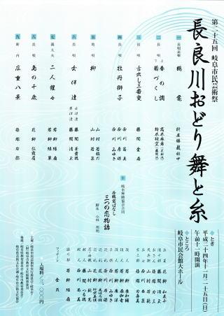 長良川おどり舞と糸