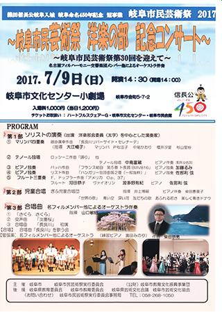 30th_anniversary_concert_s.jpg