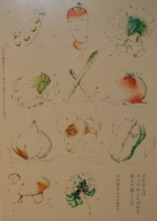 グラフィックデザイン 「 それからはスープのことばかり考えて暮らした 」  北村怜美 作