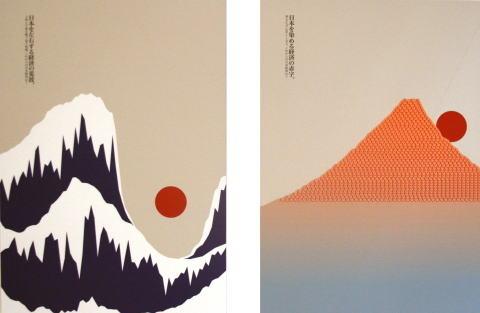 グラフィックデザイン 「 日本の経済 」 松永隆 作