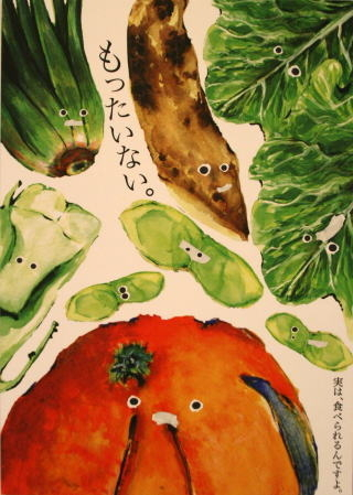 グラフィックデザイン 「 捨てられる野菜たち。 」 小南 香奈 作
