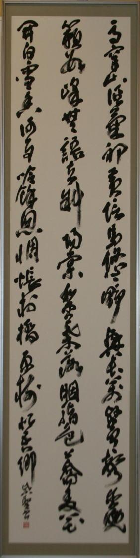 書 「 王禹偁詩 」 遠藤 紫聖 作
