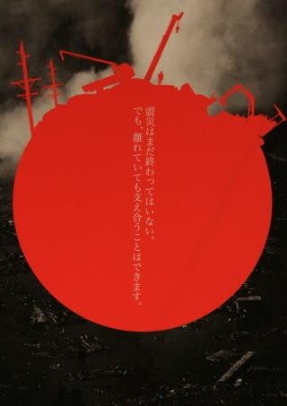 グラフィックデザイン 「 私達にできる支援を 」 木村友美 作