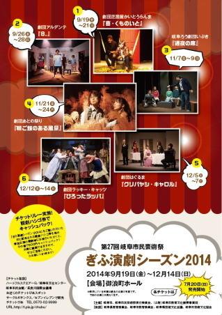 ぎふ演劇シーズン2014