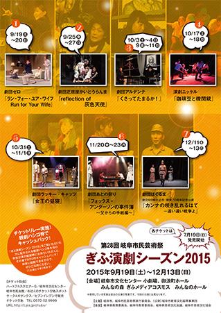 ぎふ演劇シーズン2015
