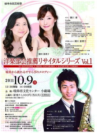 洋楽部会推薦リサイタルシリーズVol.1