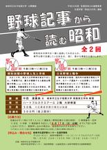 野球記事から読む昭和.jpg