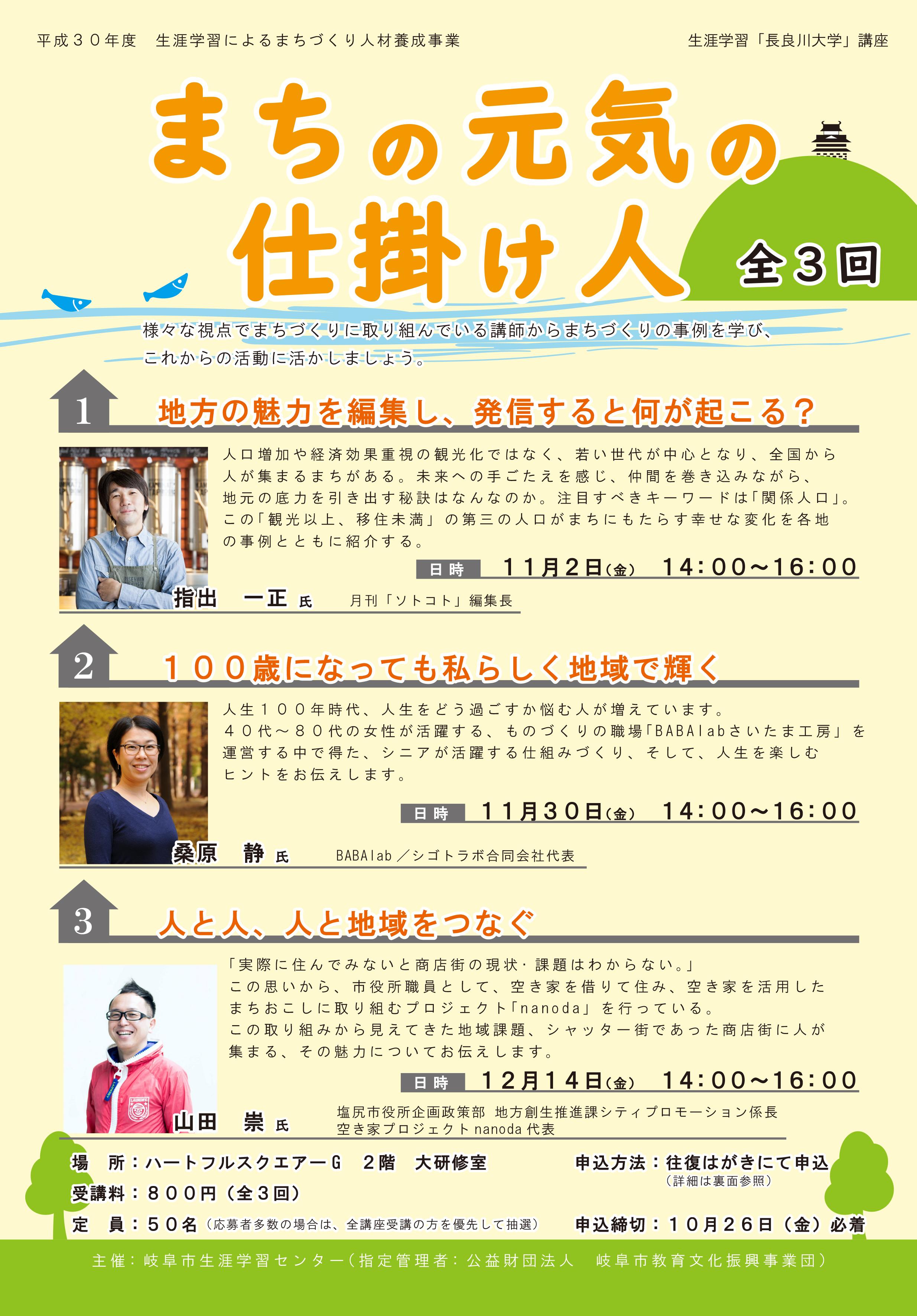 まちの元気の仕掛け人(表).jpg