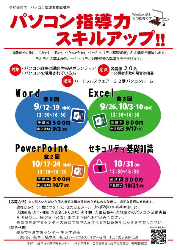 パソコン指導力スキルアップ(カラー)2.jpg