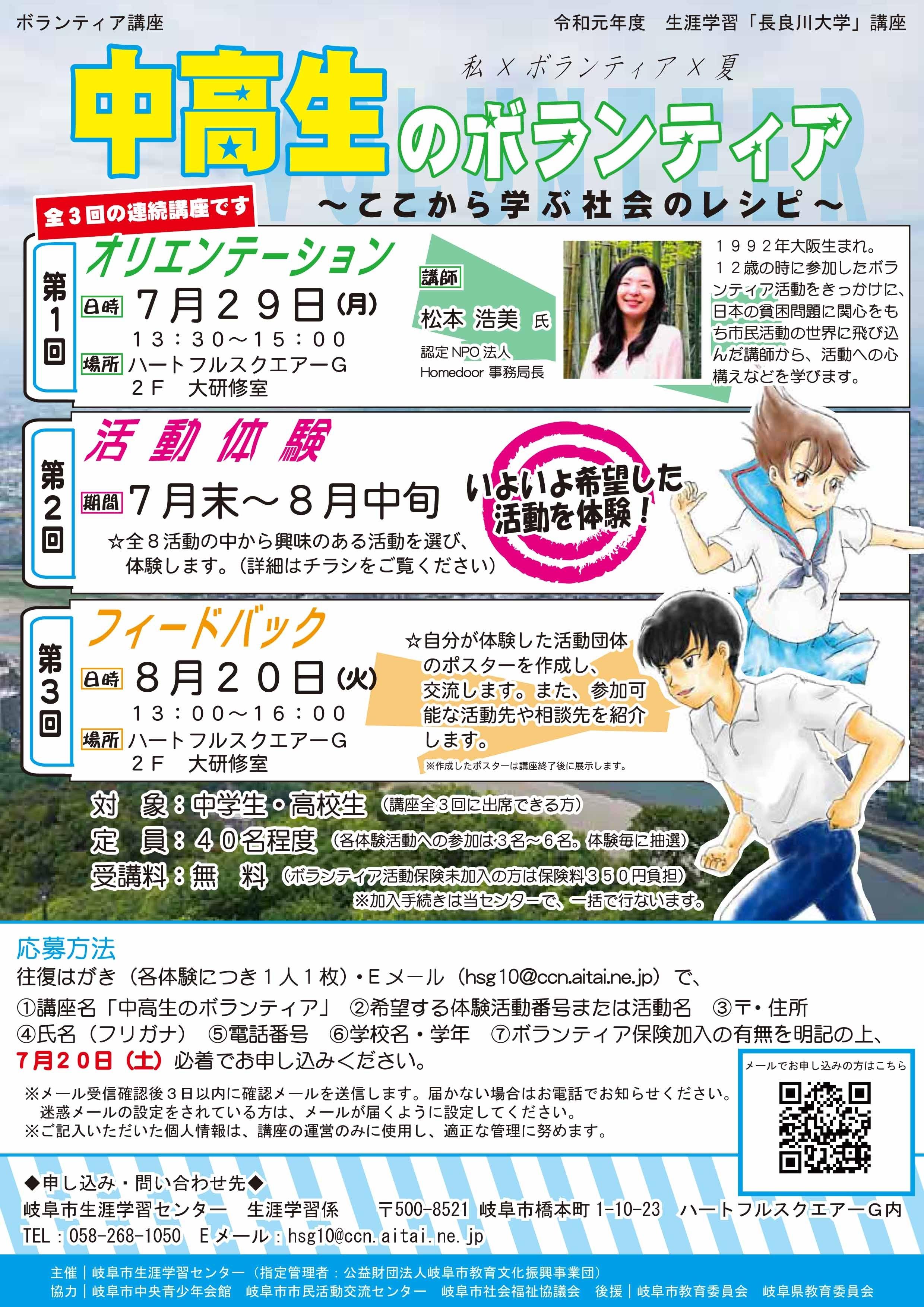 中高生ボラR1ポスター表.jpg