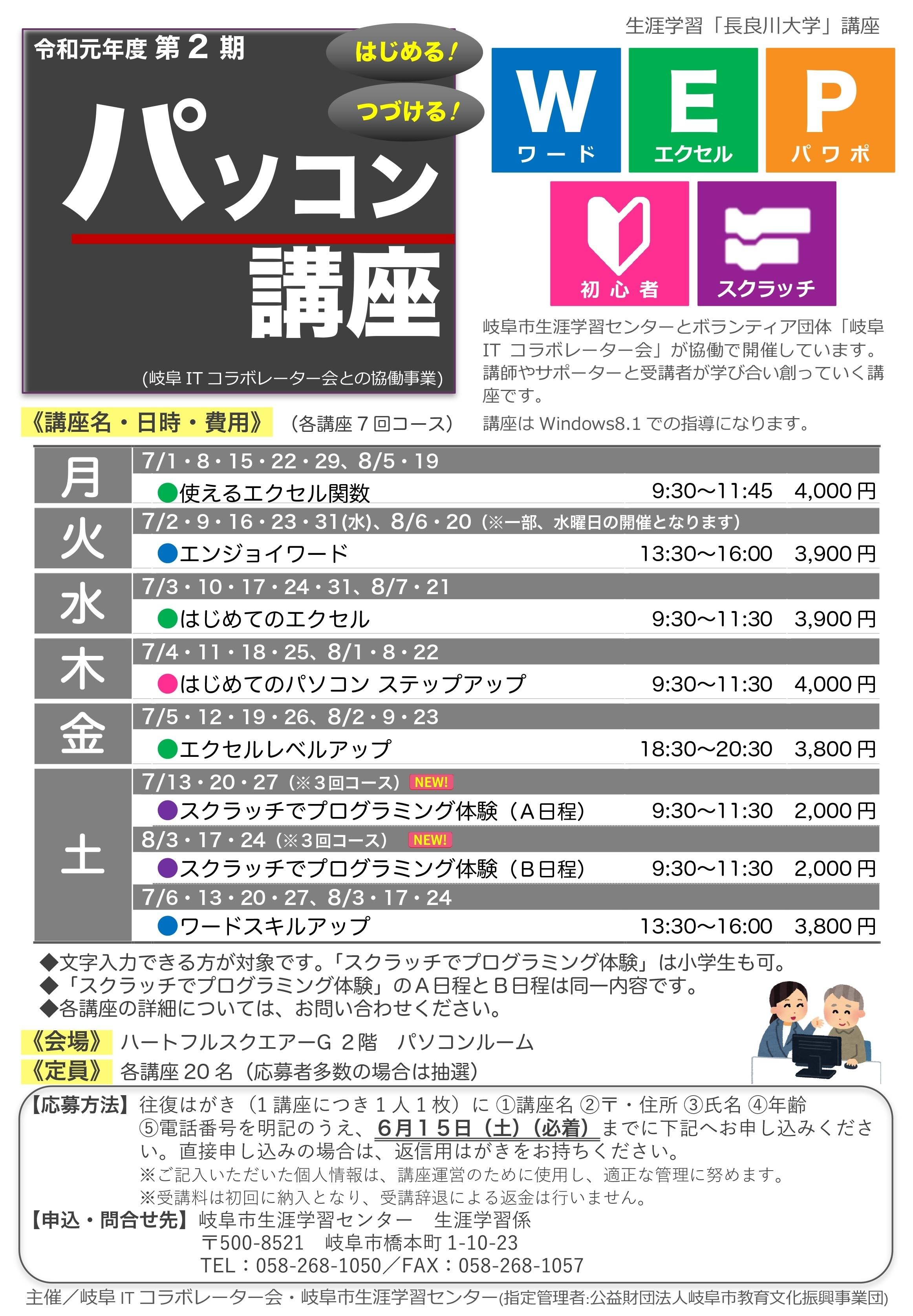 パソコン講座チラシ2019-2(カラー).jpg