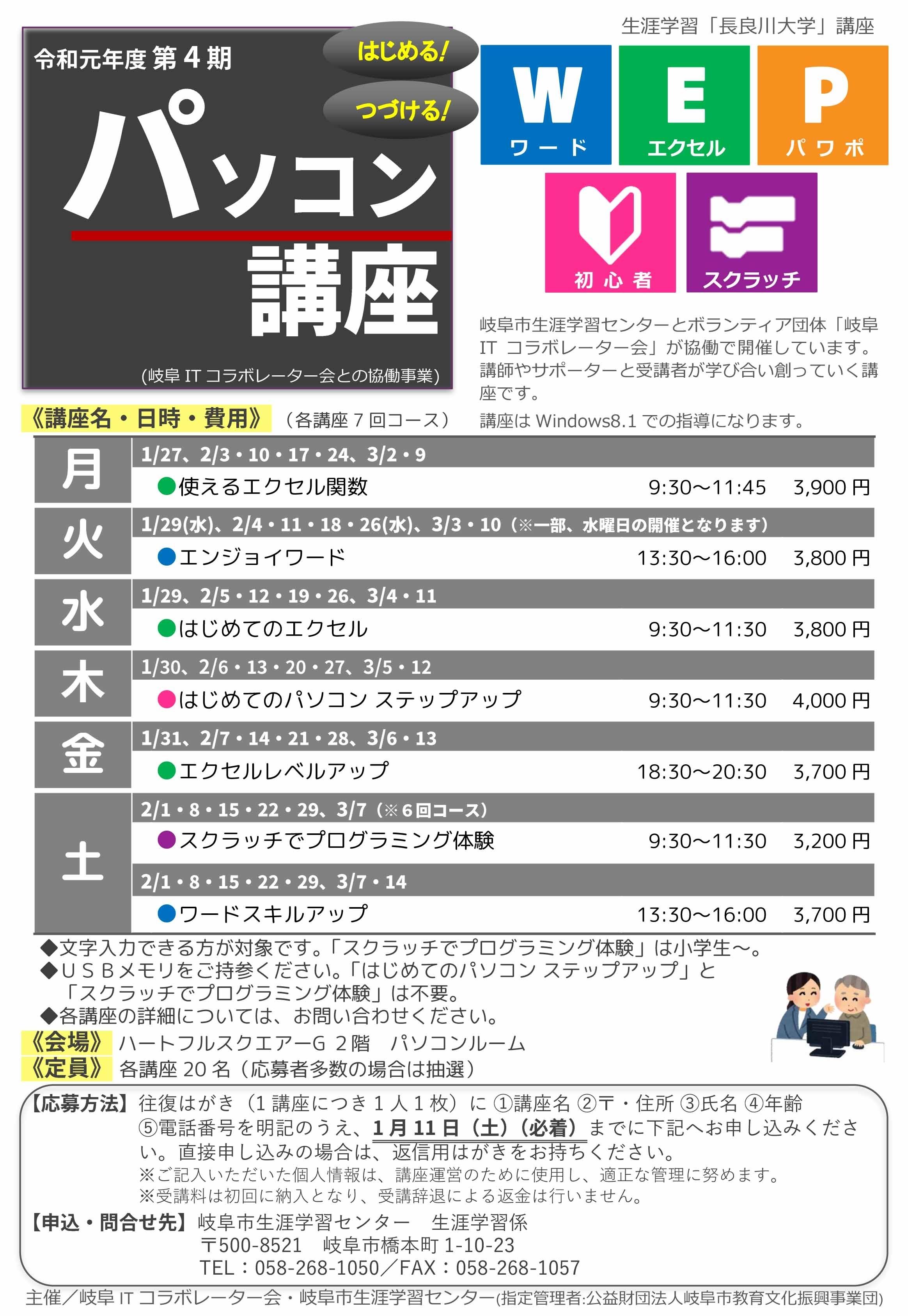 パソコン講座チラシ2019-4(カラー).jpg
