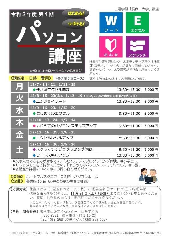 パソコン講座チラシ2020-2(カラー).jpg