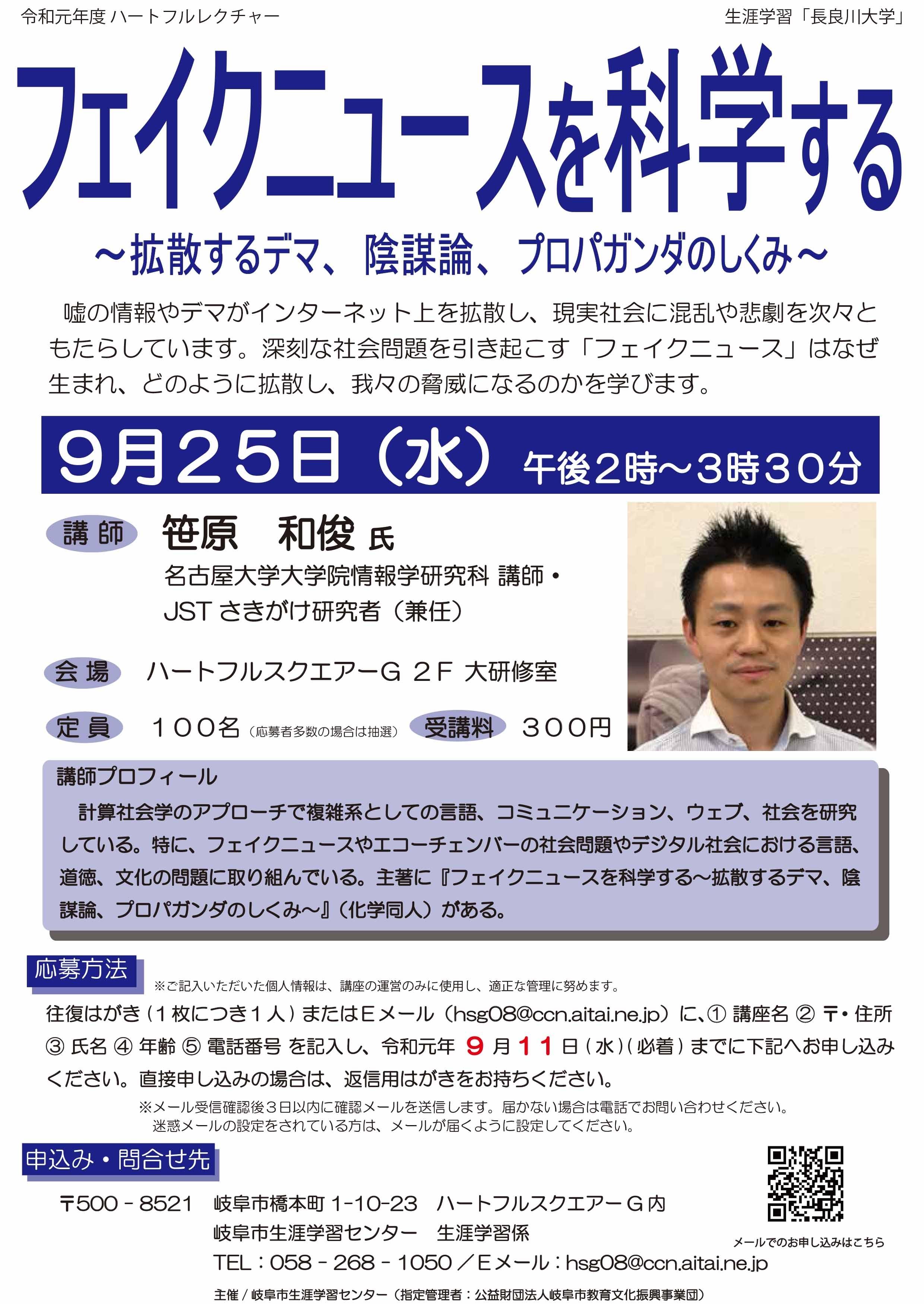フェイクニュースを科学する(HP用).jpg
