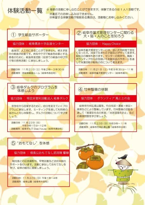 中高生ボラR1ポスター裏.jpg