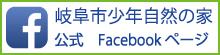 facebook_shizen.jpg