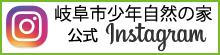 instagram_shizen.jpg