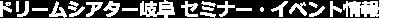 ドリームシアター岐阜イベント情報