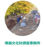 埋蔵文化財調査事務所